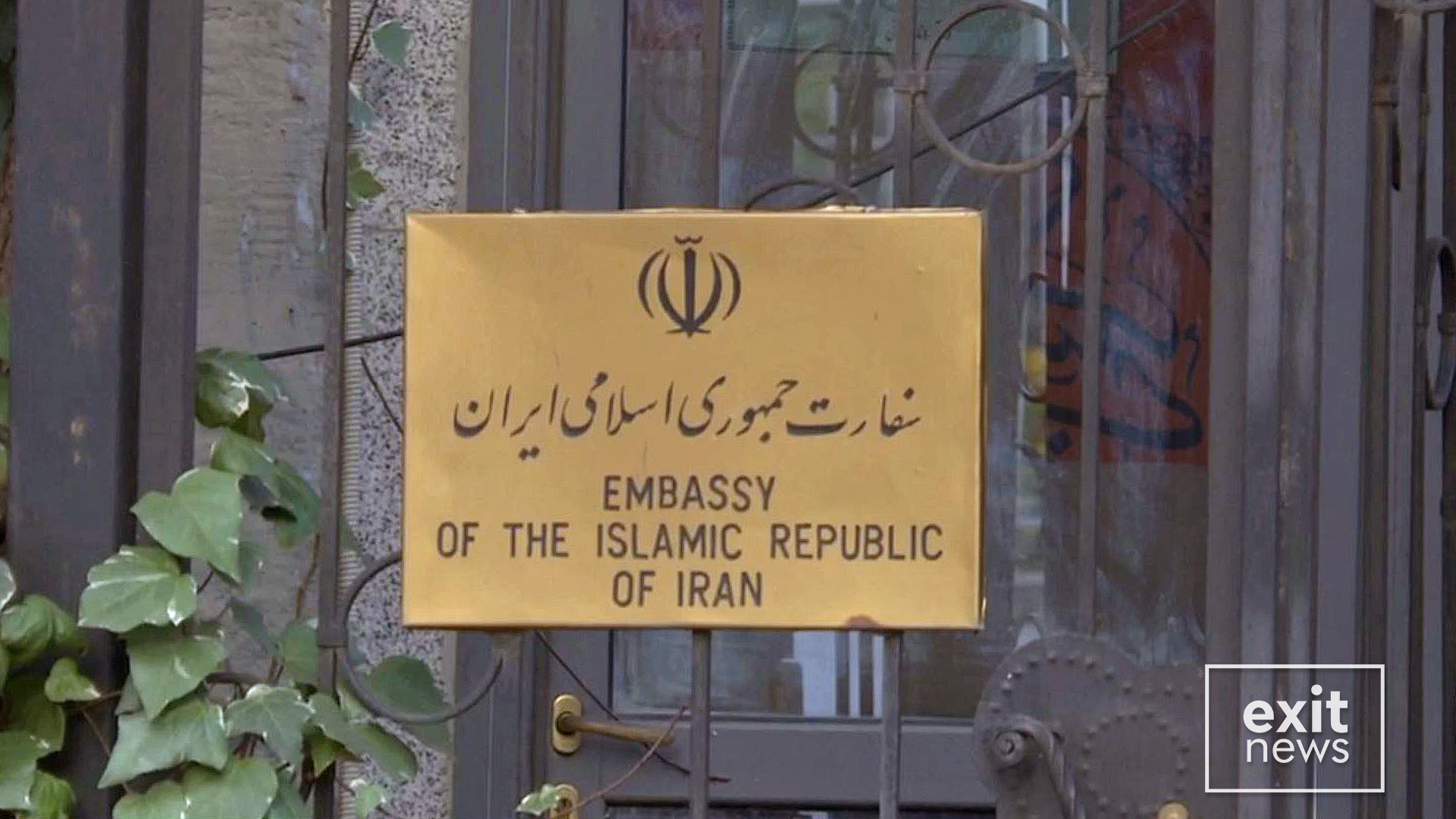 Albanian Government Shuts Down Iranian High School after Expulsion of Diplomats
